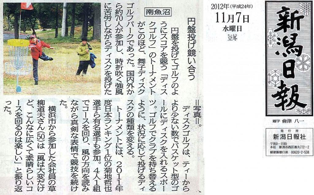 新潟日報 2012/11/7 朝刊