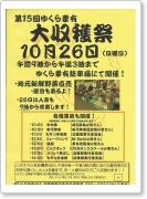 ゆくら妻有収穫祭チラシ2014.jpg